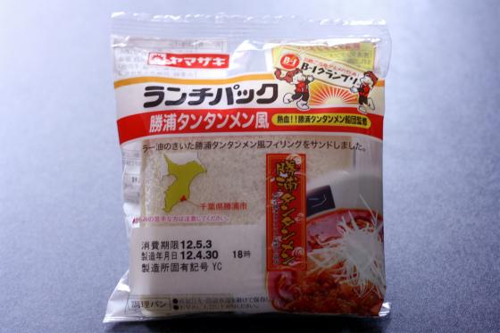 ランチパック「勝浦担々麺味」