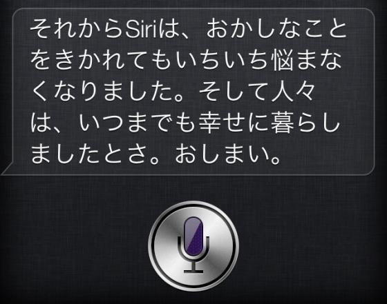 iphoneのsiriに「話をして」