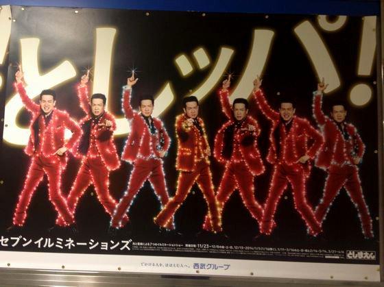 としまえんの田原俊彦のポスター