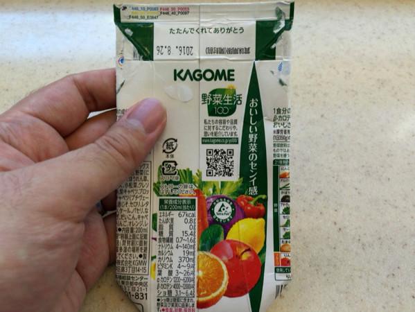 カゴメ「野菜生活」の紙パック