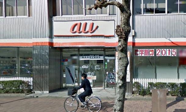 京都の白いau(西院店)