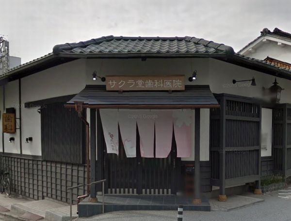 京都のサクラ堂歯科医院