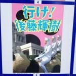 後藤輝樹の選挙ポスターがまたヤバい!