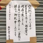 プードルケーキが人気の神保町「柏水堂(はくすいどう)」が閉店