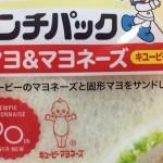 マヨネーズしか入ってないランチパック「マヨ&マヨネーズ味」は、ガチでマヨネーズオンリー