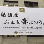 日本橋「三越」渾身のダジャレ「越後屋 お主も春よのう」