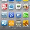 電車の中で楽しめるiPhoneアプリ7つ