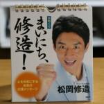 松岡修造の日めくりカレンダー「まいにち、修造!」がヤバい