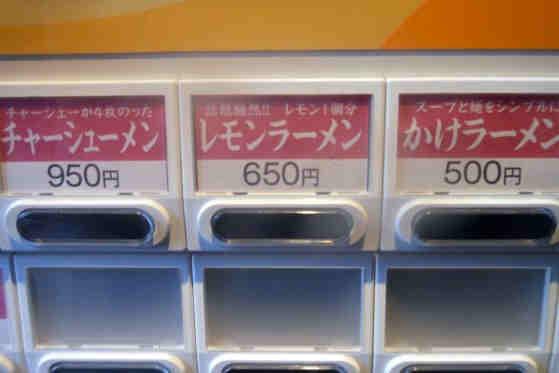 りんすず食堂のレモンラーメンの券売機