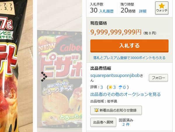 ヤフオクで入札額が9,999,999,999円のピザポテトが登場