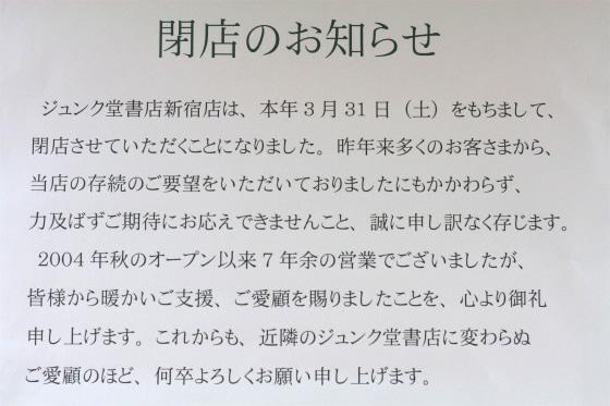 新宿ジュンク堂閉店のお知らせ