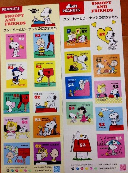 スヌーピーの切手