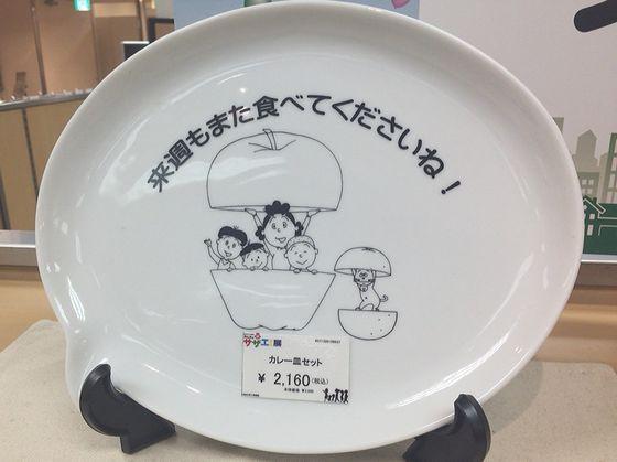 サザエさん展のグッズのカレー皿