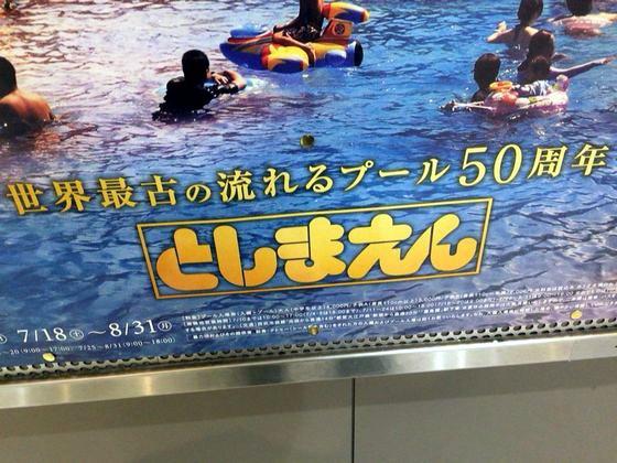 としまえんの広告ポスター