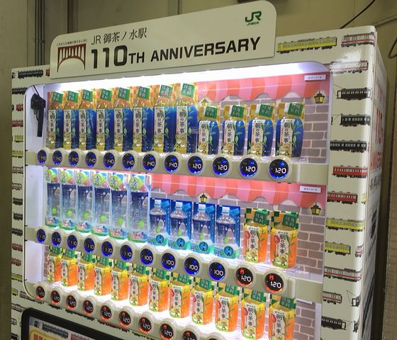 御茶ノ水駅の自販機はお茶と水だけ