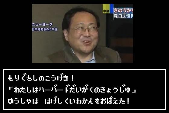森口氏ドラクエ