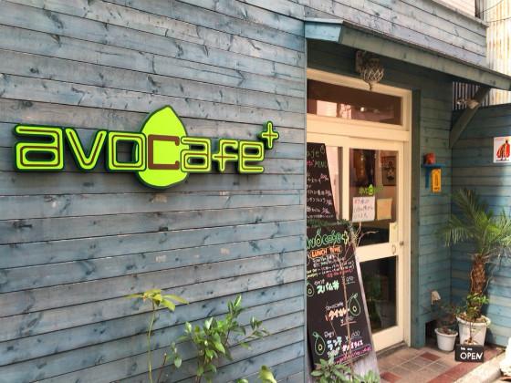 東京の神保町で人気のアボカド専門店「アボカフェ+」