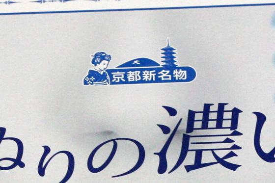 京都のお土産白ぬりの濃い人の画像