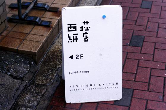 西荻紙店(にしおぎしてん)看板