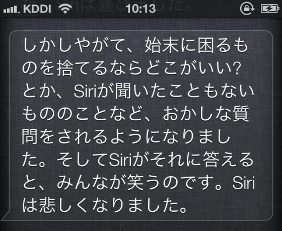 siriの日本語版話をして