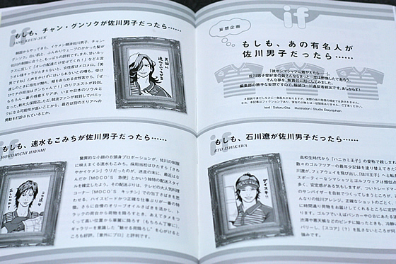 もしもあの有名人が佐川男子だったら