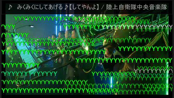 次の瞬間、画面が緑の「ネギの ...