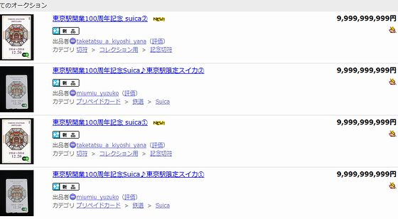 東京駅の100周年記念suicaがヤフオクで約100億円
