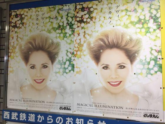 としまえんのイルミネーションポスターはデヴィ夫人