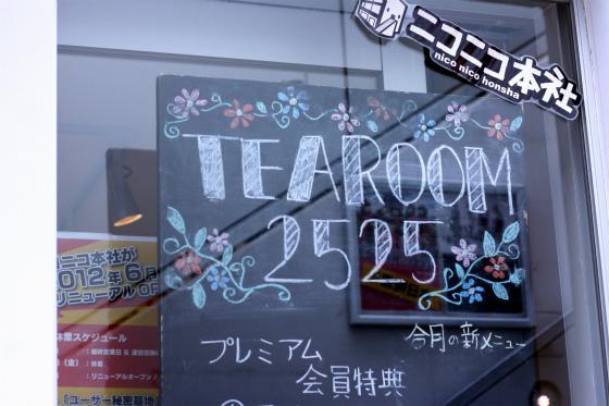 TEAROOM2525