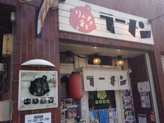 東京の大島駅近くのラーメン店「りんすず食堂」