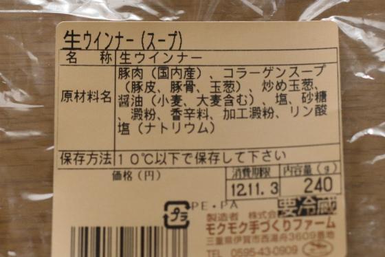 生ウインナースープ