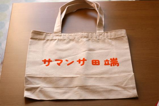 サマンサ田端のバッグ