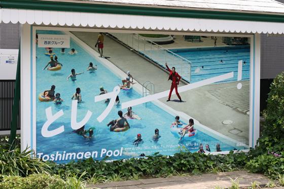 としまえんのプールの広告はとしプー