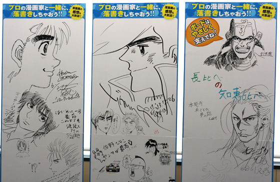 ヤンマガ原画展のマンガ家直筆サイン色紙