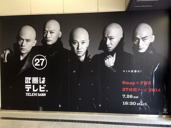 スキンヘッドのSMAPポスター