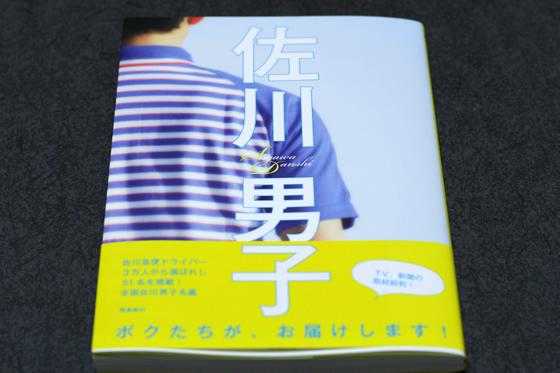 佐川男子表紙