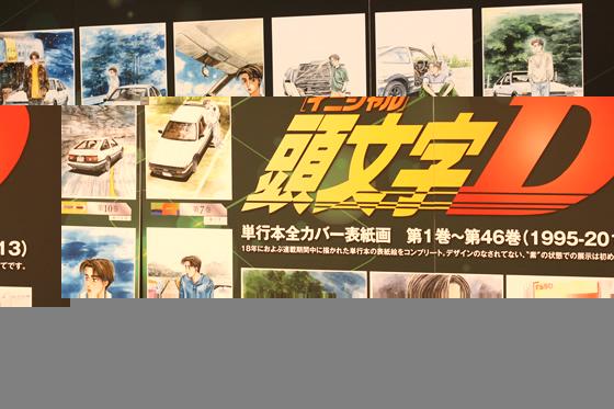 ヤンマガ原画展の頭文字(イニシャル)Dのブース