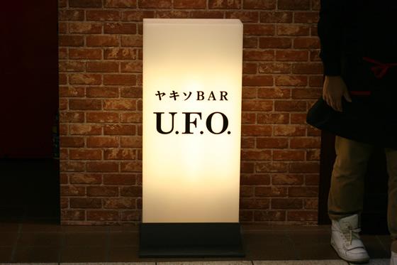 ヤキソBAR U.F.O.案内