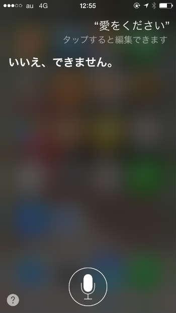 iPhoneのSiriさんがバレンタインチョコを完全拒否