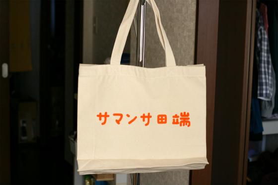 サマンサ田端