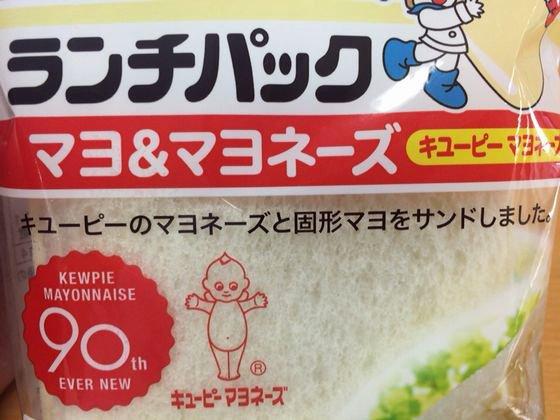 マヨネーズしか入ってないランチパック「マヨ&マヨネーズ味」