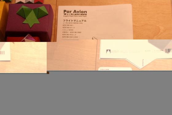 西荻紙店(にしおぎしてん)紙ひこうき