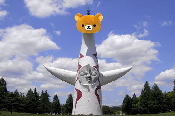 太陽の塔×リラックマ