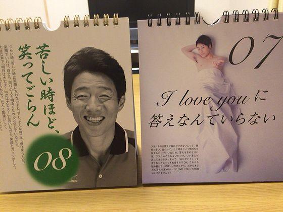 松岡修造とノンスタイル井上のカレンダー