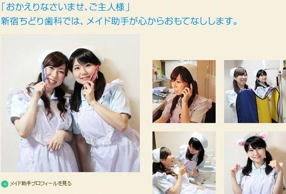 新宿のメイドのいる歯医者「ちどり歯科」