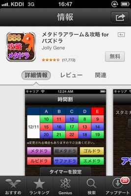 メタドラの発生時間(時間割)が分かるアプリ