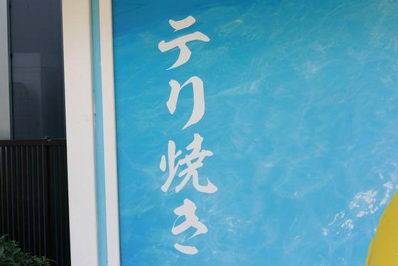 夏のとしまえんのポスターはテリー伊藤の「テリ焼き」