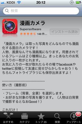 iphoneアプリの漫画カメラ