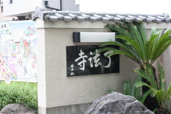 萌え寺の了法寺