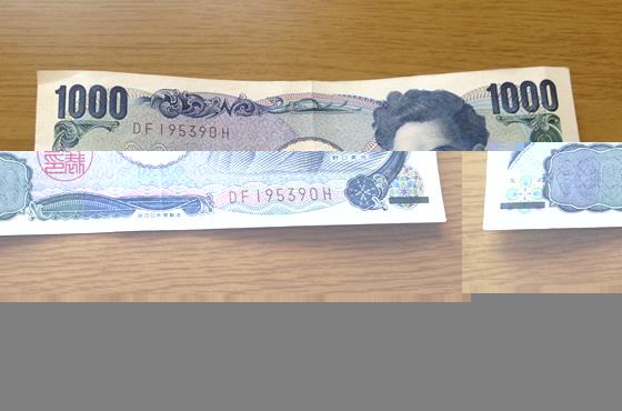 千円札に隠れミッキーがいるか調べてみた